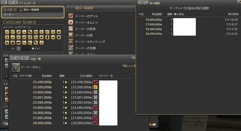 FF14_000885