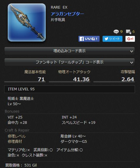 FF14_SS1185