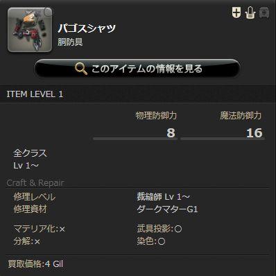 FF14_002342
