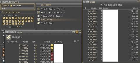 FF14_SS002217