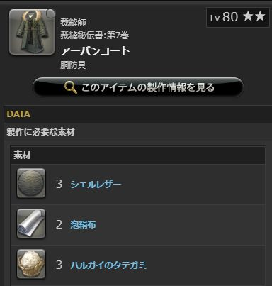 FF14_000127