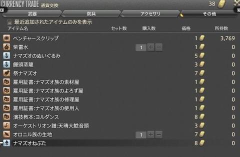 FF14_SS000921