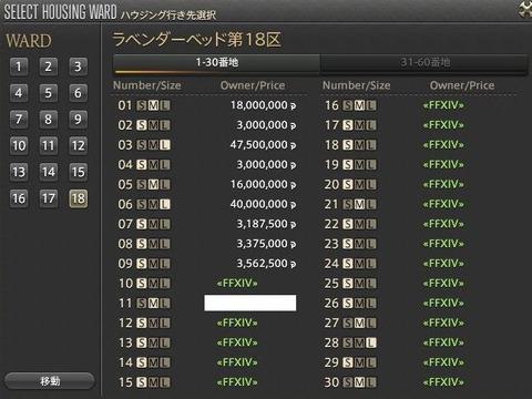 FF14_SS001893