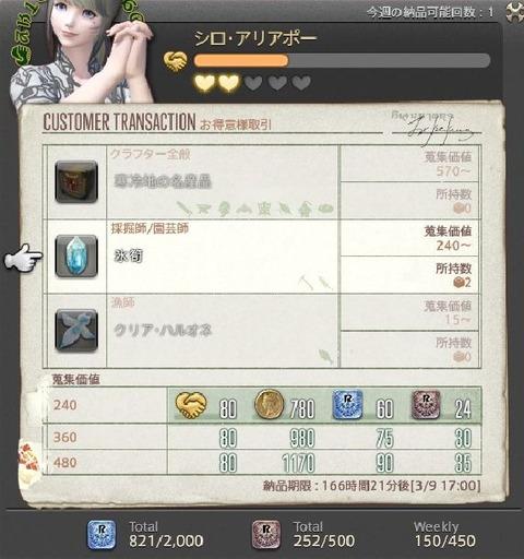 FF14_SS001648