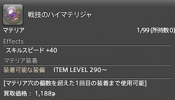 FF14_SS000736
