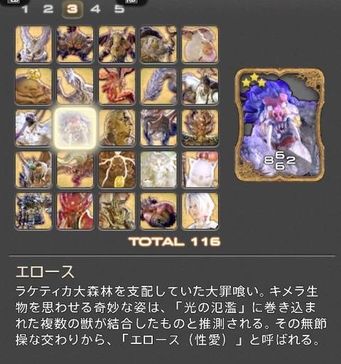 FF14_000035