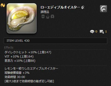 FF14_001105