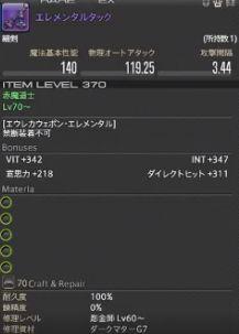 FF14_001984