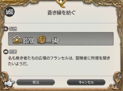 FF14_000447