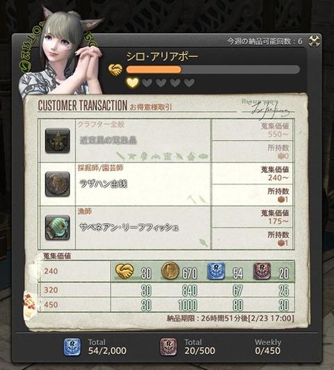 FF14_SS001631