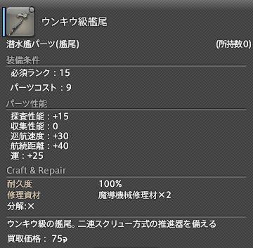 FF14_SS001677