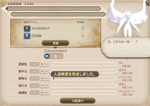 FF14_SS0073