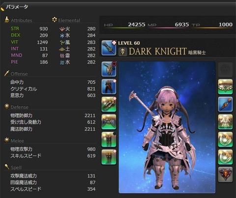 FF14_SS0280
