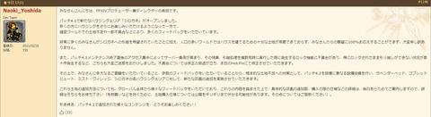 FF14_SS001402