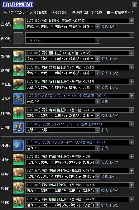 FF14_000743