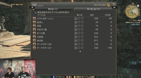 FF14_SS000031
