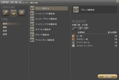 FF14_SS000769