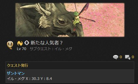 FF14_000619