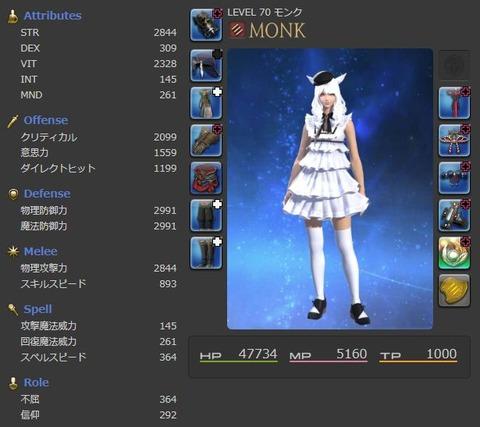 FF14_SS001215
