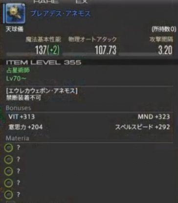 FF14_SS001141