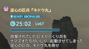 FF14_SS000944