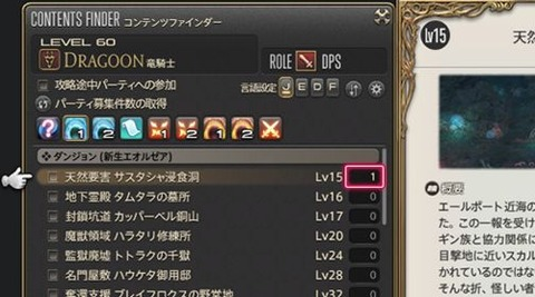 FF14_SS1680