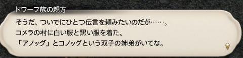 FF14_000606