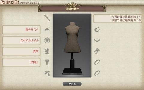 FF14_001151