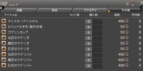 FF14_SS001647