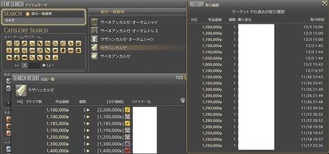FF14_SS002222