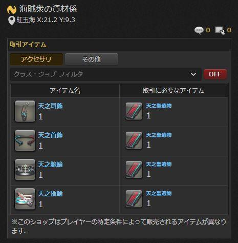 FF14_000823
