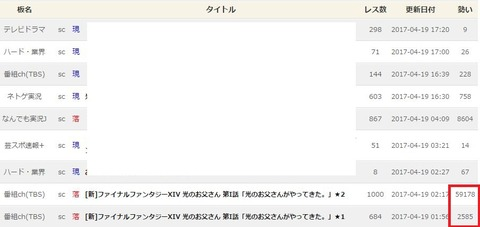 FF14_SS001254