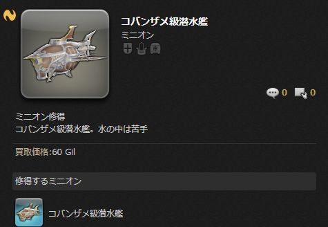 FF14_000980