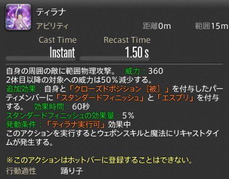 FF14_000148