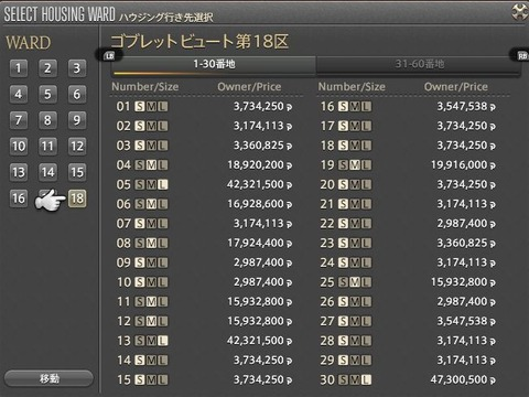 FF14_SS001878