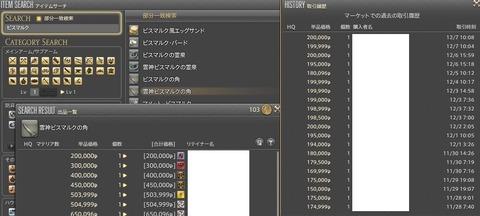 FF14_SS002289