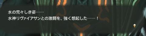 FF14_001083