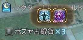 FF14_000450