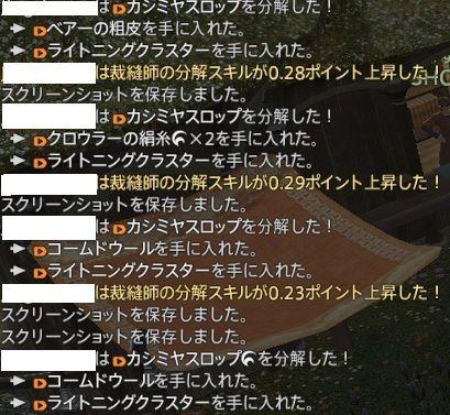 FF14_SS002480