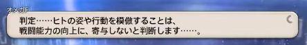 FF14_001185