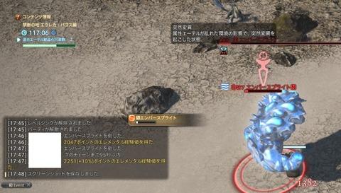 FF14_002365