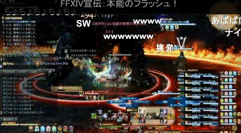 FF14_SS0167