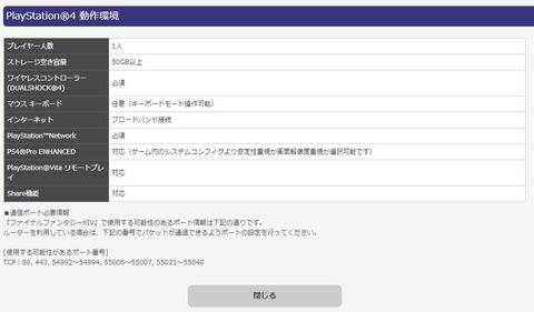 FF14_001258