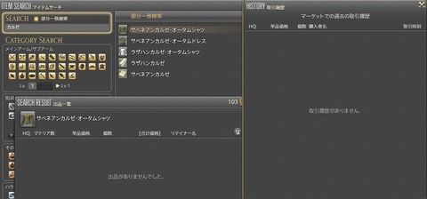 FF14_SS002219