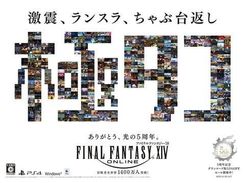 FF14_000365