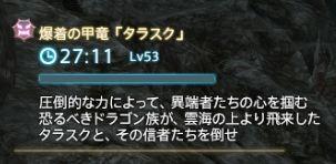 FF14_SS0023