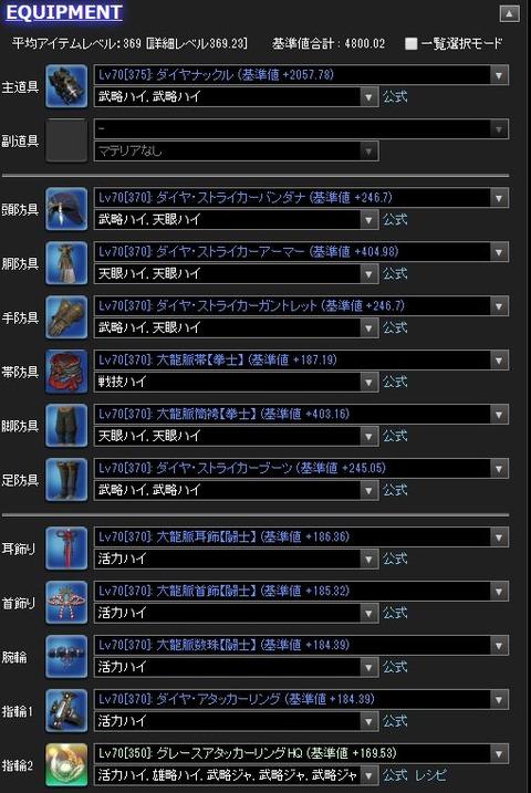 FF14_SS001216