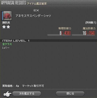 FF14_SS000779