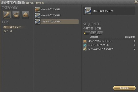 FF14_SS0553