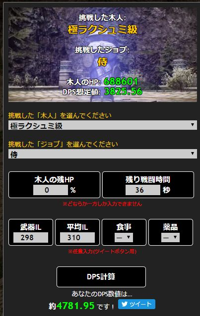FF14_SS001272